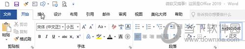 Office2019都有哪些新功能 office新特性介绍