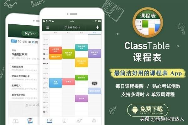 学生党必备学习app 多款学习辅助类APP推荐