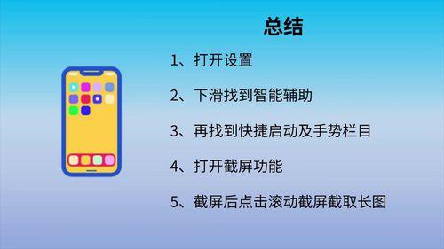 华为手机如何设置手势截屏和截取长图?华为截屏全攻略
