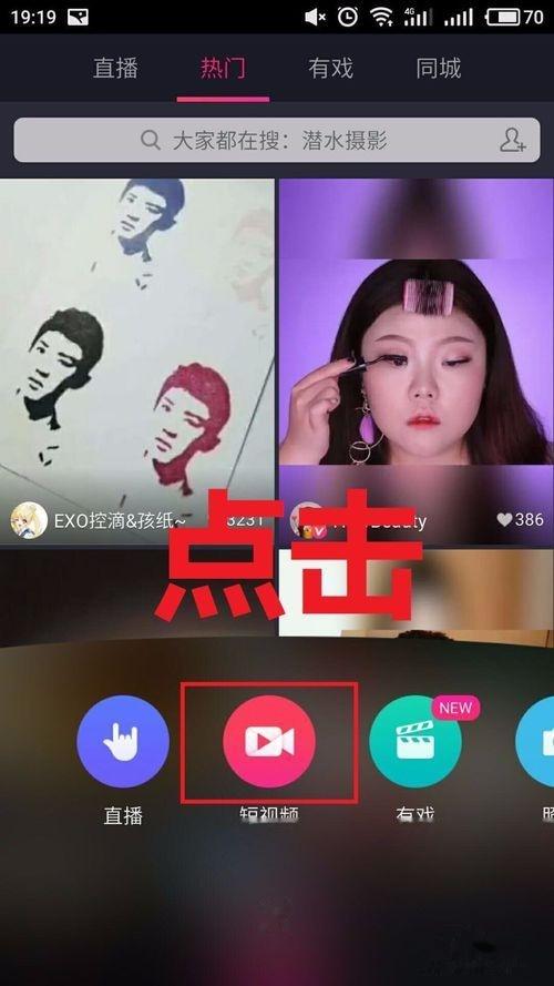美拍如何在视频上添加文字 美拍视频添加文字字幕教程