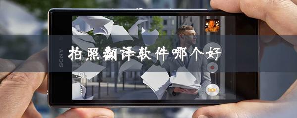 拍照翻译软件哪个好_拍照翻译软件有哪些
