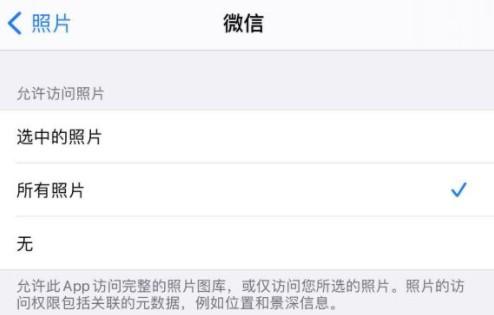 苹果ios14微信不能发照片怎么办? ios14微信不能发图片方法分享
