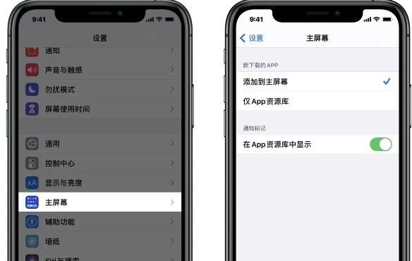 ios14移至资源库怎么恢复?苹果手机移至app资源库使用说明