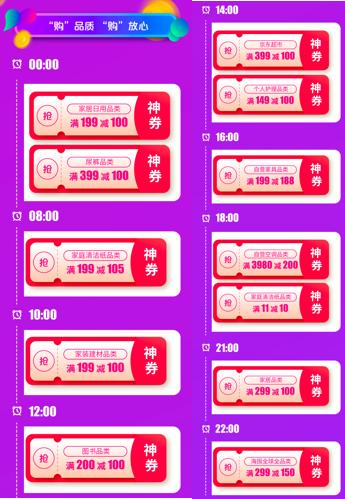 京东618可以领多少券?2019京东618优惠券领取规则