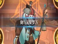 剑与远征罗万值得培养吗 罗万神器搭配以及阵容介绍