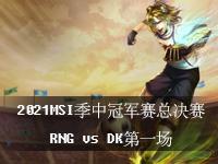 2021MSI决赛视频回放,季中冠军赛总决赛RNG vs DK第1局