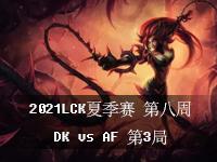 2021LCK赛区夏季常规赛比赛回放_LCK夏季赛第八周7月29日比赛视频_DKvsAF第3局