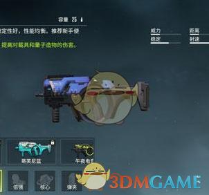《量子特攻》冲锋枪选择推荐 冲锋枪选什么好