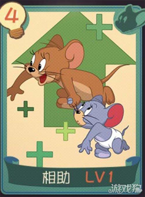 猫和老鼠手游剑客杰瑞如何成为鼠皇候选人