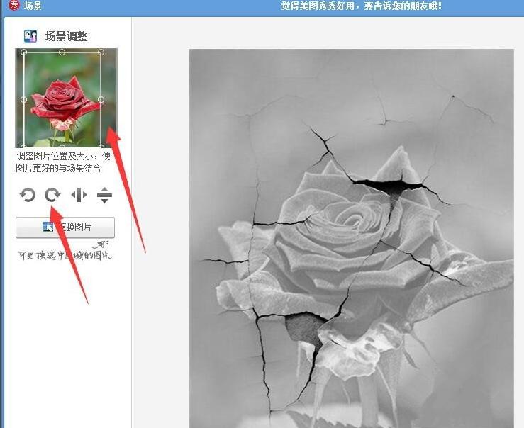 美图秀秀图片撕裂效果如何添加?图片撕裂效果添加方法介绍