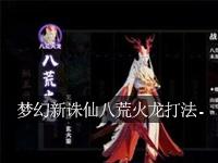 梦幻新诛仙妖王八荒火龙怎么打 梦幻新诛仙十大妖王怎么打