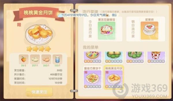 摩尔庄园桃桃黄金月饼配方是什么 桃桃黄金月饼配方一览