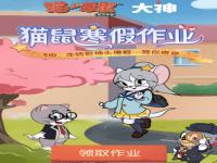 猫和老鼠手游2021猫鼠寒假作业题目答案一览