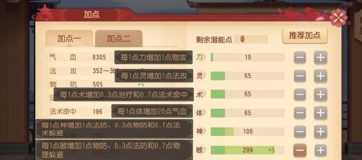 梦幻西游3D普陀山加点详解 任务全加灵力教程介绍推荐
