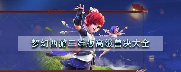 梦幻西游三维版高级兽决大全_梦幻三维版宝宝技能书汇总