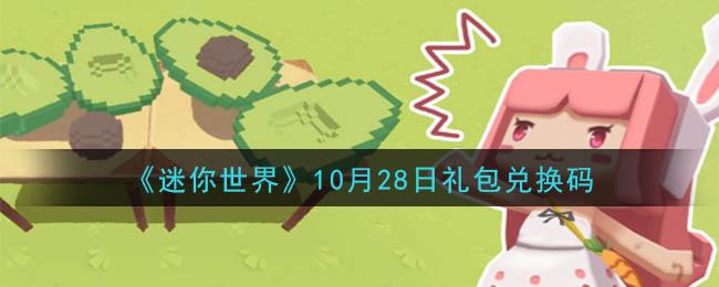 《迷你世界》10月28日礼包兑换码分享