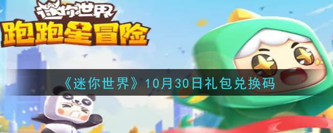 《迷你世界》10月30日礼包兑换码分享