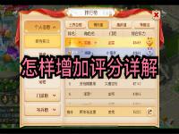 梦幻手游评分提升攻略_梦幻西游手游人物评分怎么提高