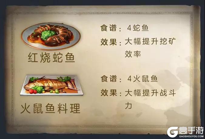 明日之后最新食谱怎么做 最新鱼类食谱大全