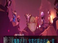 魔渊之刃宝莲灯联动活动内容是什么 魔渊之刃宝莲灯活动攻略