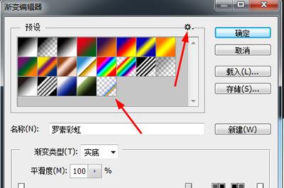 PS彩虹如何绘制?彩虹绘制方法图文详解