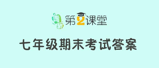 2019青骄第二课堂七年级期末考试答案_七年级期末考试答案