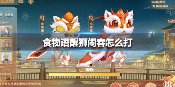 食物语春节副本醒狮闹春怎么玩?醒狮闹春打法攻略
