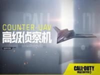 使命召唤手游高级侦察机怎么反制 反侦察机使用攻略
