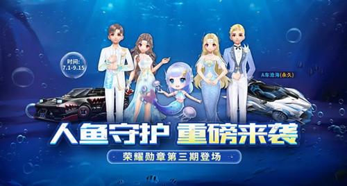 QQ飞车手游荣耀勋章第三期有哪些规则和奖励?