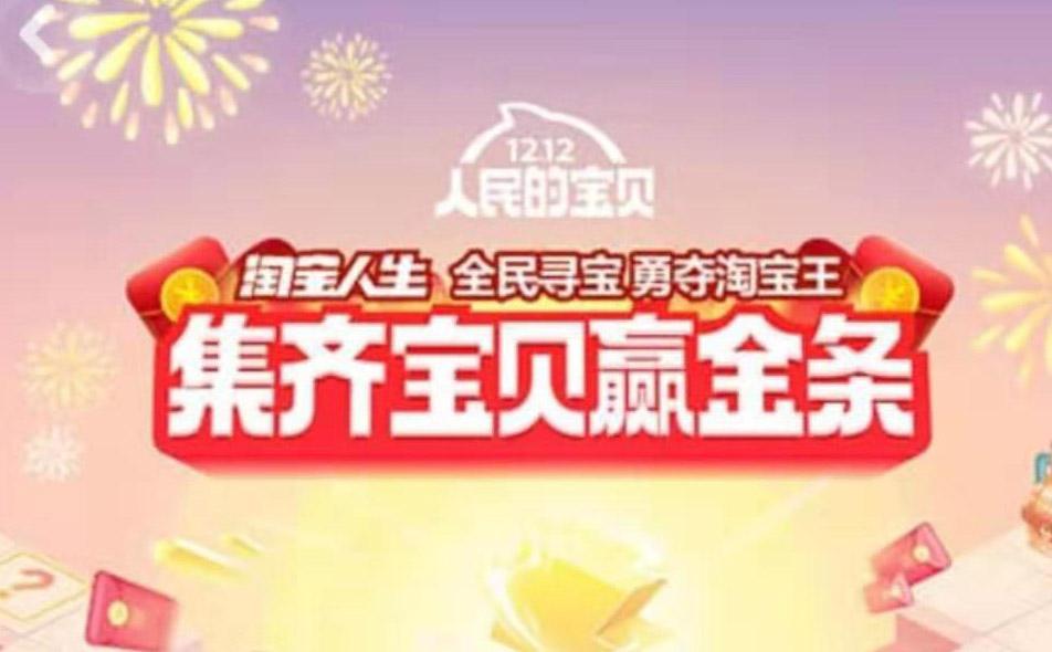 淘宝2019年双十二全民寻宝活动玩法介绍 淘宝19年双12全民寻宝