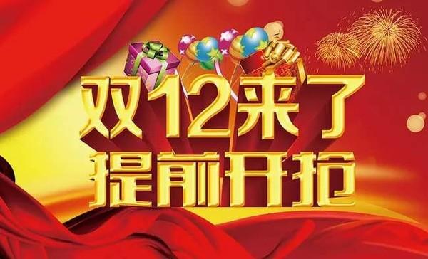 淘宝天猫双12红包奖池加码详情_双12更多优惠福利一览