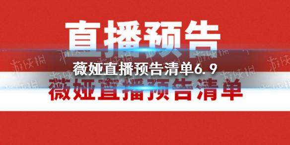 薇娅直播预告清单6.10 薇娅2021年6.10直播预告