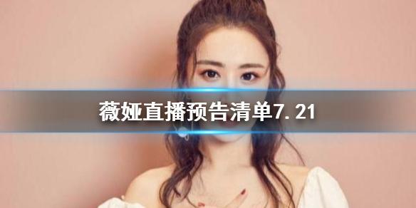 薇娅直播预告清单7.22 薇娅2021年7.22直播预告