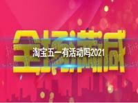 淘宝五一有活动吗2021 2021五一淘宝有满减活动吗 2021淘宝活动时间表全年