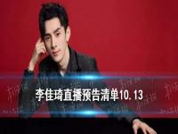 李佳琦直播预告清单10.14 李佳琦直播预告10.14