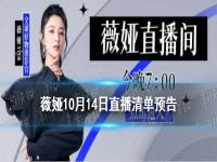 薇娅直播预告清单10.14 薇娅2021年10.14直播预告