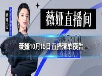 薇娅直播预告清单10.16 薇娅2021年10.16直播预告