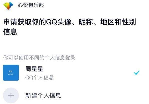 QQ随机身份登录怎么操作?QQ随机身份登录方式介绍