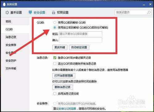 怎么设置电脑QQ独立密码锁?电脑QQ独立密码锁设置方法