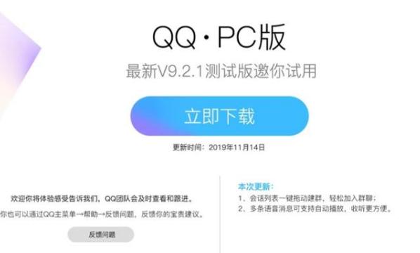 qq如何一键快速建群?一键建群功能使用方法介绍