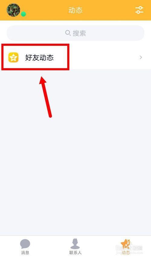 怎么查看QQ空间申请访问记录?QQ空间申请访问记录查看教程