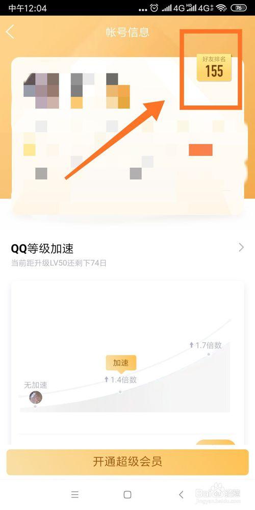 怎么查看自己的QQ等级在好友中的排名?QQ等级好友排名查看