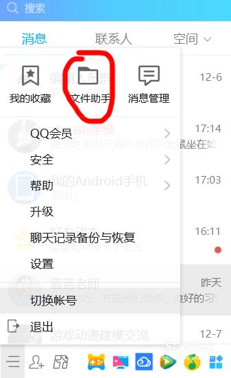 QQ文件失效如何恢复?QQ文件失效恢复教程方法