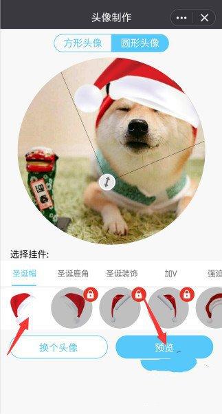 QQ头像怎么更换圣诞帽?QQ头像更换圣诞帽方法介绍