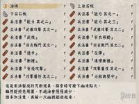 天穗之咲稻姬游戏农书大全