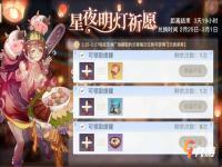 天谕手游2021元宵节活动是什么 元宵节活动玩法介绍