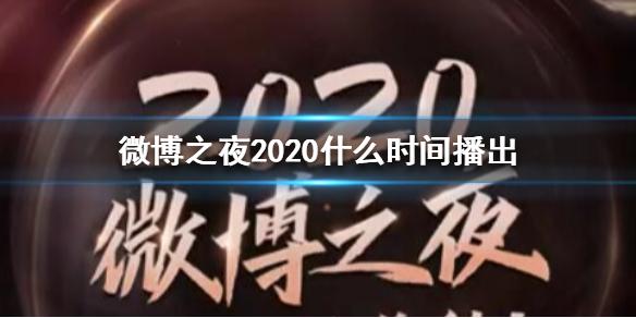 微博之夜2020现场地址介绍 微博之夜2020播出时间阵容分享