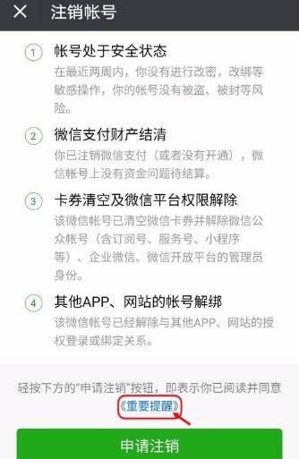 微信怎么看已绑定应用?查询绑定应用步骤一览