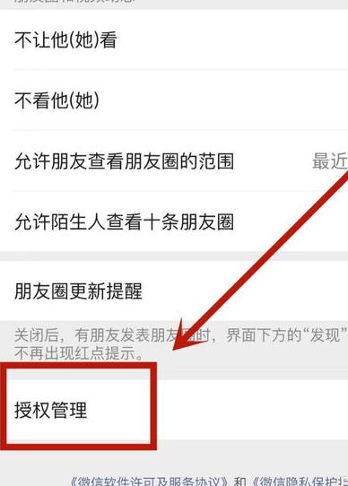 微信怎么把授权管理内容删掉?删除授权管理内容方法介绍