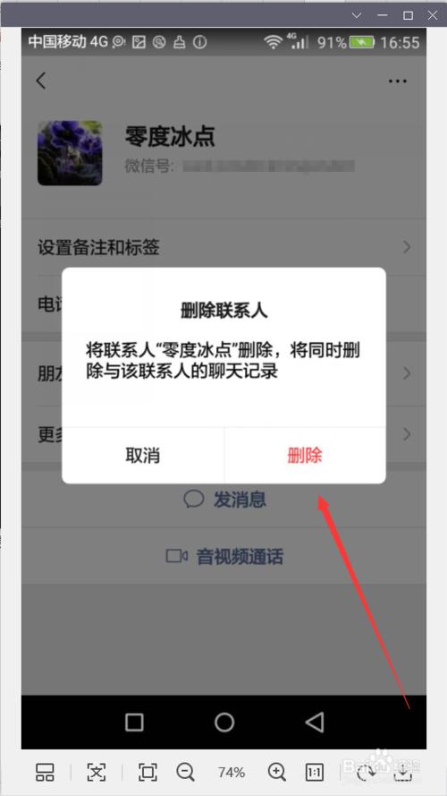 微信怎么查询删除好友记录?微信查询被好友删除技巧